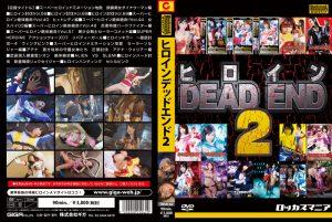 TRSH-62 Heroine Dead End 2