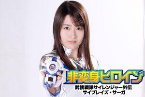 ZEOD-37 Non-Transforming Heroine -Side Story of Sairanger -Saiblaze Saga Nagisa Odajima Nanami Miyakoshi Natu Sakurai Tomu Hayama