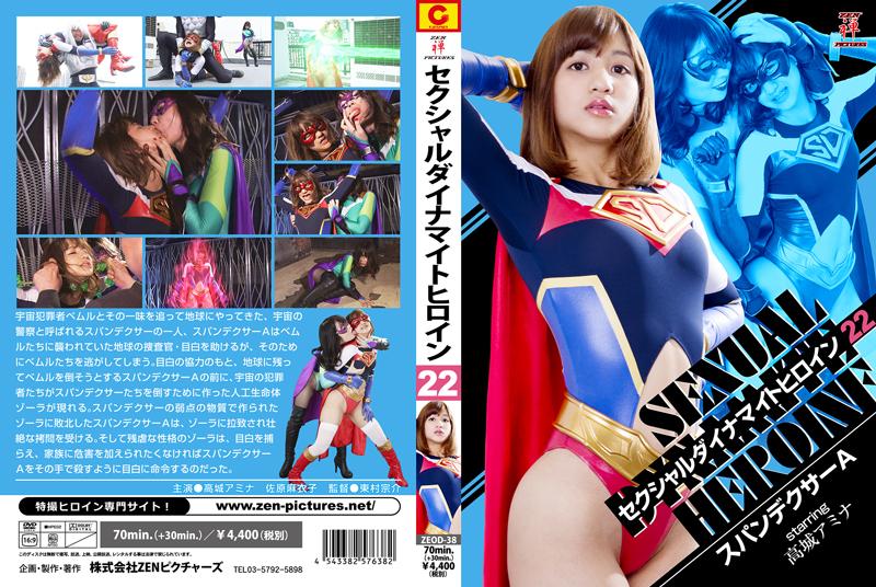 ZEOD-38 Sexual Dynamite Heroine 22 Spandexer A Amina Takashiro Maiko Sahara