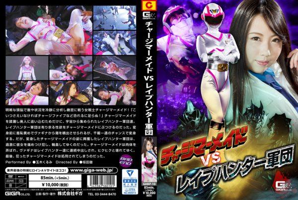 GHKP-10 Charge Mermaid VS Rape Hunter Corps Kurumi Tamaki