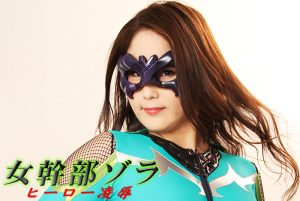 GHKP-13 Female Cadre Zora -Hero Insult- Sumire Seto