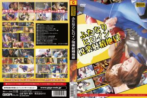 TRSH-51 Hermaphrodite Heroine – Pleasure of Ejaculation