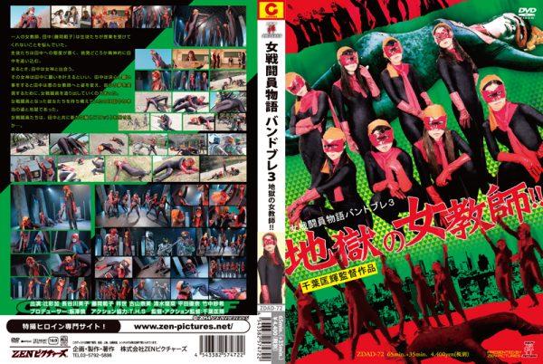 ZDAD-72 Female Combatant Story Bandobure The Schoolmistress from Inferno Noriko Fujioka, Ayaka Tsuji, Yoshiko Hasegawa, Sachiyo, Nami Furuyama, Runa Shimizu, Yuna Hirata, Saki Takenaka
