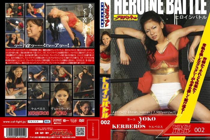 AKBD-02 Heroine Battle 002 YOKO