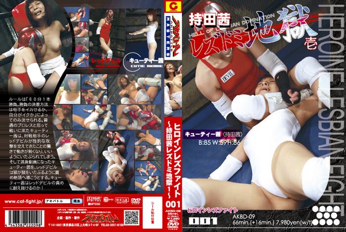 AKBD-09 Heroine Lesbian Fight 001 Akane Mochida