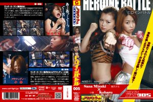 AKBD-11 Heroine Battle 005 Sana Miduki, Koharu