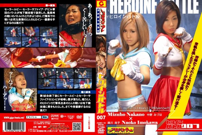 AKBD-18 Heroine Battle 007 Naoko Imokawa, Miduho Nakano