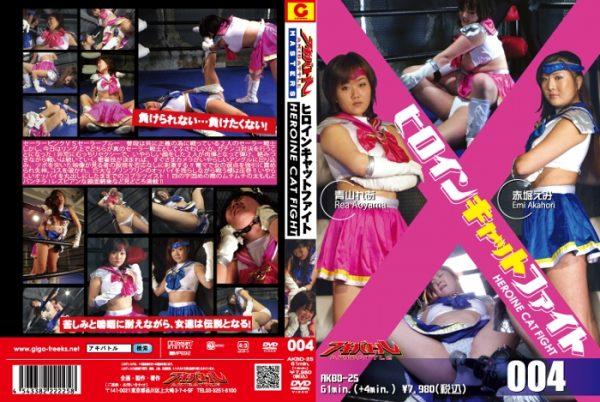 AKBD-25 Heroine Cat Fight 004 Rea Aoyama, Emi Akahori