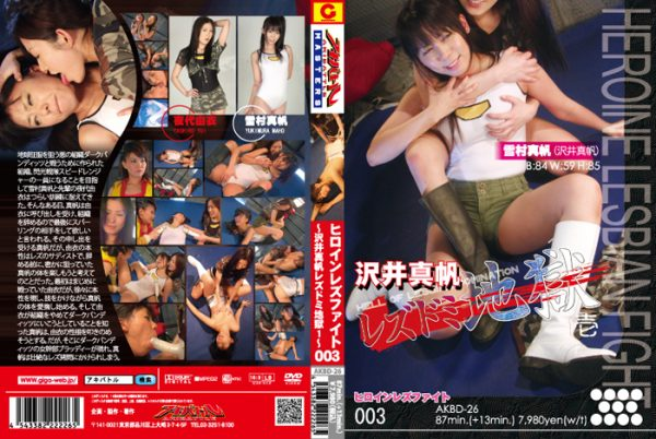 AKBD-26 Heroine Lesbian Fight 003 Maho Sawai, Yui Komine