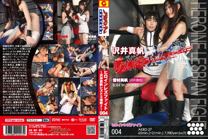 AKBD-27 Heroine Lesbian Fight 004 Maho Sawai