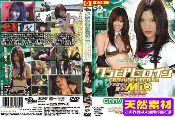 CGADT-09 [Raw Footage]Super Heroine Wonder Detective Mio Ai Nanase