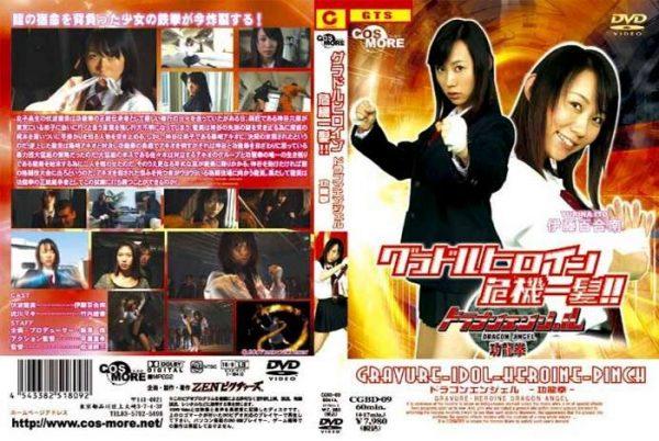 CGBD-09 Super Heroine Saves the Crisis !! Dragon Angel - Fist of Kung-fu Dragon Ayaka Takeuchi