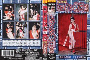 CGM-02 Heroine Torture 02