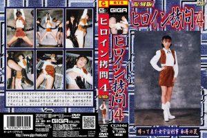 CGM-04 Heroine Torture 04 Runa Hoshino