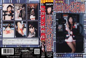CGM-06 Heroine Torture 06 Kumi Sasaki
