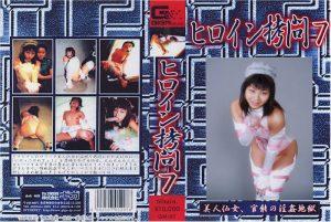 CGM-07 Heroine Torture 07 Eri Ueno