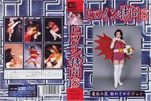 CGM-08 Heroine Torture 08 Jun Miyazawa