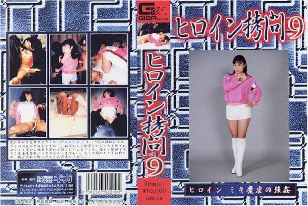 CGM-09 Heroine Torture 09