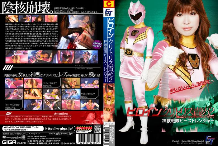 GGTB-06 Heroine Clitoris Torture 2 – Beast Rangers Ai Okada
