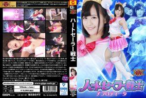 GHKP-20 Heart Sailor Fighter Afrodita Moe Haduki, Rei Tokunaga
