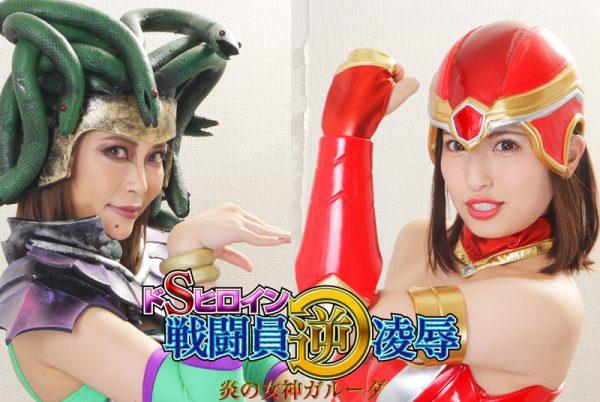 GHKP-23 Sadistic Heroine Insulting Combatant Back -Fire Goddess Garuda Mizuki Hayakawa, Haruna Ikoma