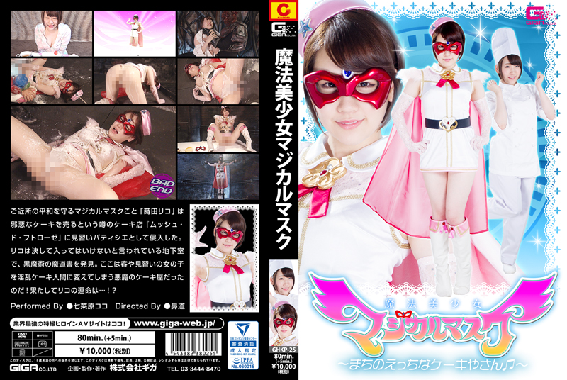 GHKP-25 Beautiful Witch Girl Magical Mask -Lecherous Cake Shop in the Town- Koko Nanahara