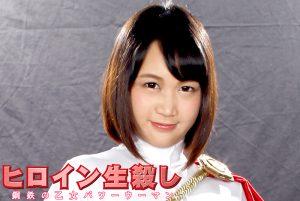 GHKP-26 Heroine Half-Killing -Iron Girl Power Woman Mako Hashimoto