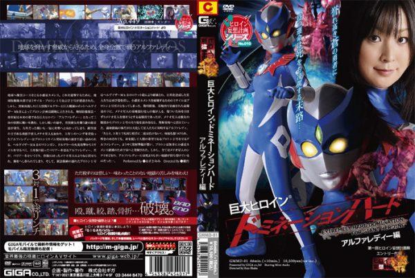 GMMD-01 Giant Heroine Hard Domination - Alpha Lady Mimi Asuka