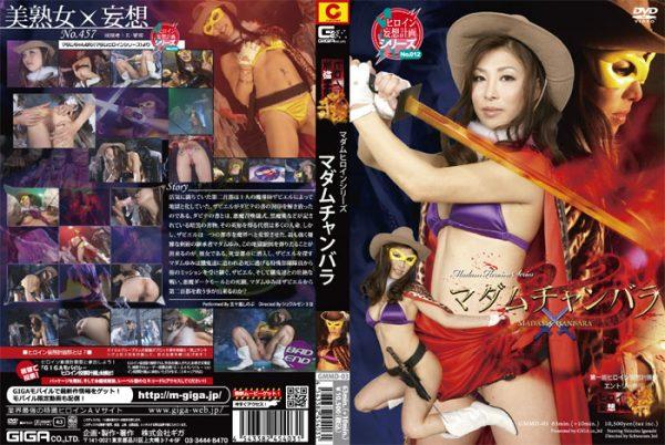 GMMD-03 Madam Heroine Series - Madam the Sword Fighter Shinobu Igarashi