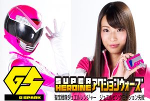 GSAD-22 SUPER HEROINE Action Wars 22 Holy Treasure Force Jewel Ranger -Jewel Pink Mission Failure Runa Nishiuchi