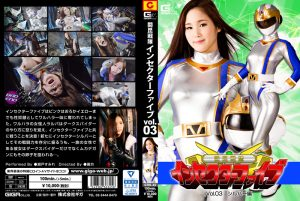 GTRL-45 Battle Insect Force Insector Five Vol.03 Silver Part Sumire Seto