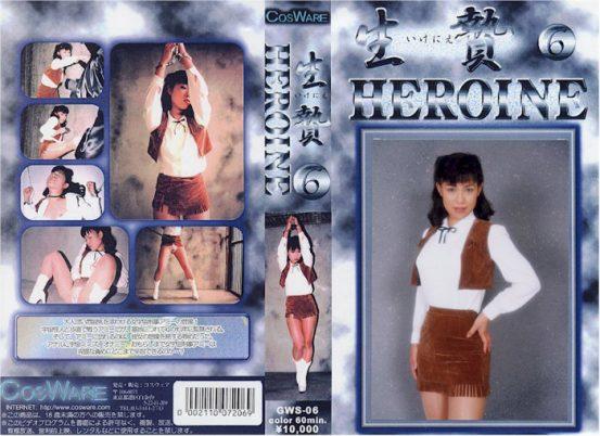 GWS-06 Heroine sacrifice 6