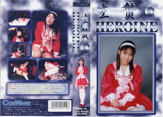 GWS-10 Heroine sacrifice 10