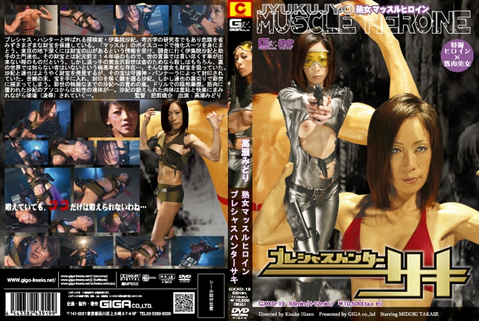 GXXD-19 MIddle-aged Muscle Woman Precious Hunter Saki Midori Takahashi