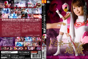 GXXD-72 Superheroine Domination Hell – Bird Five Yuno Hoshi