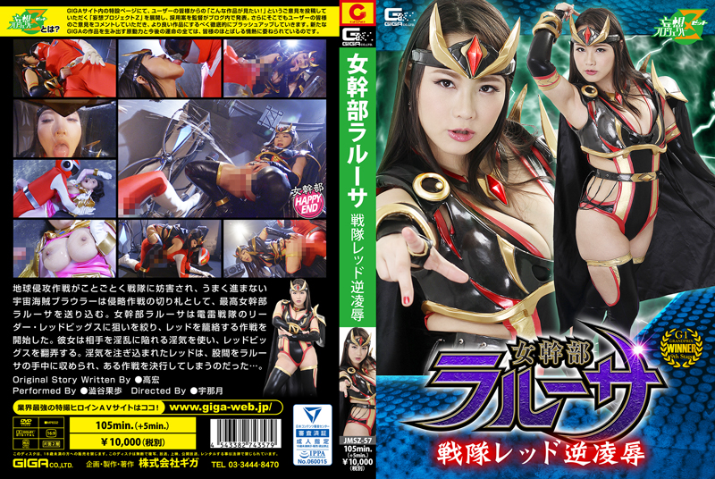 JMSZ-57 Female Cadre Larussa -Force Red Reverse Insult Kaho Shibuya