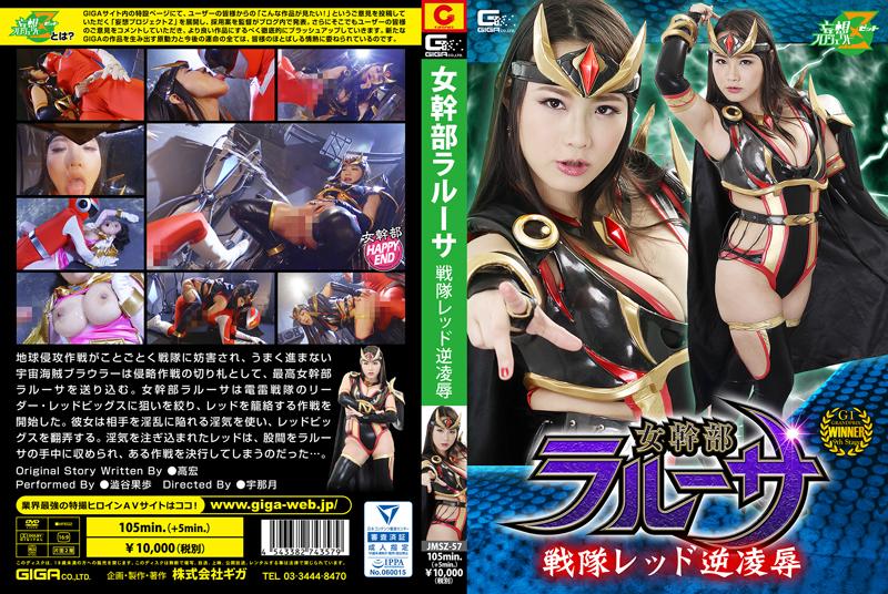 JMSZ-57 Female Cadre Larussa -Force Red Reverse Insult Kaho Shibuya