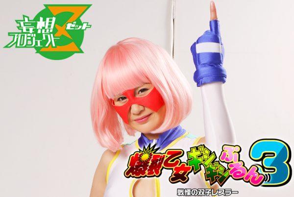 JMSZ-58 Gishi Gishi Purun -Scary Twin Wrestlers Ko Asumi