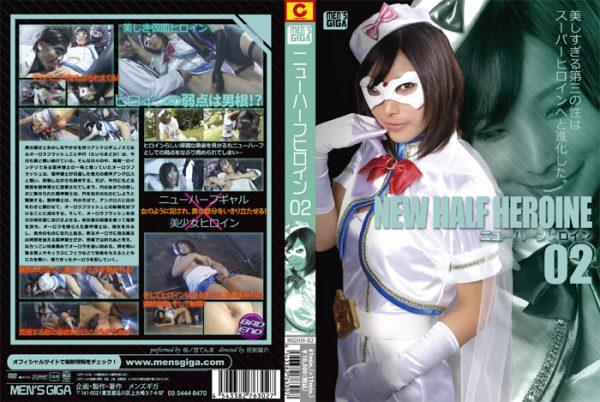 MGHH-02 Gay Heroine 02 Tenma Sakuranomiya