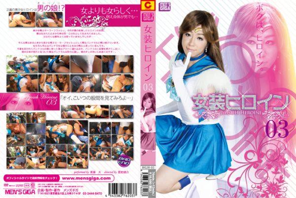 MGJH-03 Cross-dressing Heroine Vol.3 Dai Bido