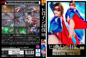 TBB-80 Heroine Suppression Vol.80 Spandexer Cosmo Angel -Mad Scientist Dr. Morgue Minami Natsuki