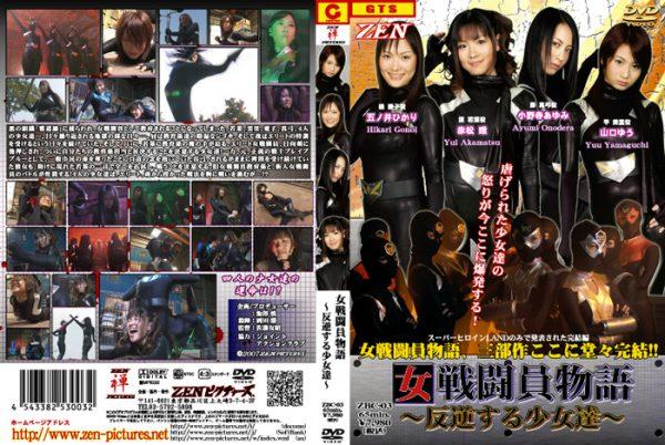 ZBC-03 Female Combatants Story [Last Part] Yuu Yamaguchi, Ayumi Onodera, Kotomi Onodera, Hikari Gonoi, Ayaka Tsuji, Manami Tsuji, Chisa Fukushima, Yuu Yamaguchi, Serina Ogawa