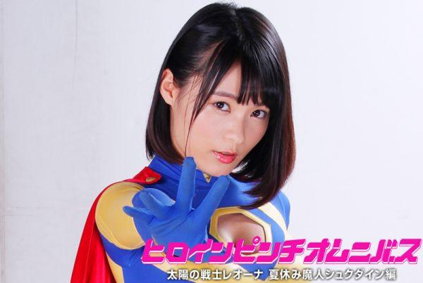 ZEOD-41 Heroine Pinch Omnibus 19 Fighter of the Sun Leona -Summer Holiday Genie Syukudain Mitsuki Hoshina, Seira Cyoujyou