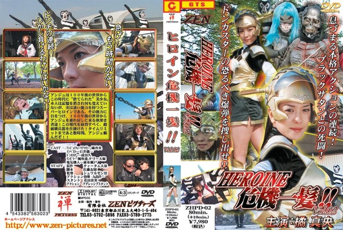 ZHPD-02 Super Heroine Saves the Crisis !! Vo.2 Future Girl Anju Mao Tachibana