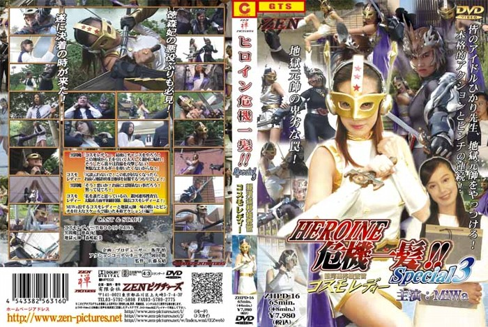 ZHPD-16 Super Heroine Saves the Crisis !! Special 3 – Galaxy Agent Cosmo Lady Kisaki Tokumori