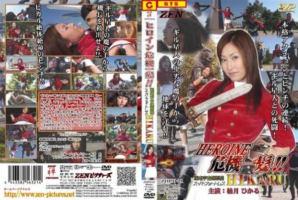 ZHPD-21 Super Heroine Saves the Crisis !! Space Bomber Super Fortress HIKARU Hikaru Yuzuki