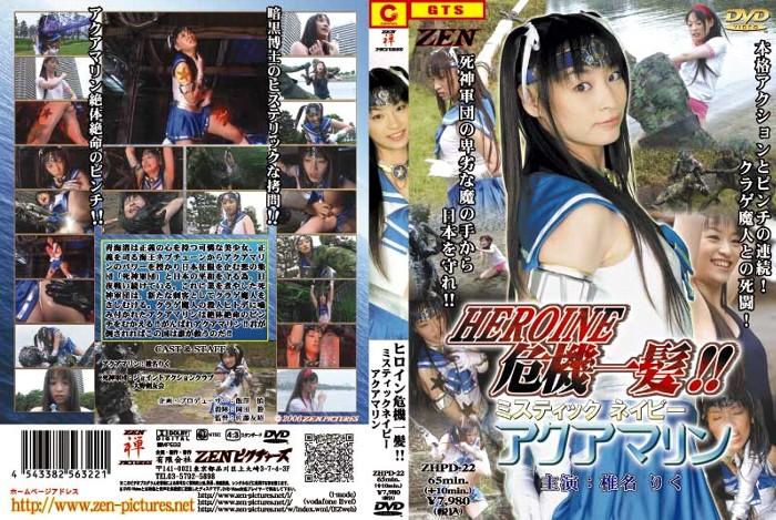 ZHPD-22 Super Heroine Saves the Crisis !! Mystic Navy Aquamarine Riku Shiina