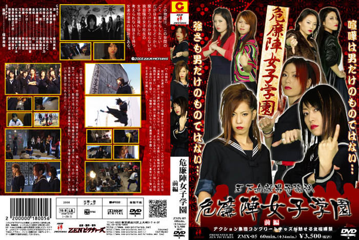 ZMX-05 Kirenji Female High School Vol.1 Miyo Nano, Miro, Maho Rukawa