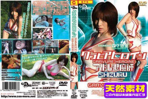 CGADT-07 [Raw Footage]Super Heroine Shizuru - The Idol Exorcist Yuuri Morishita