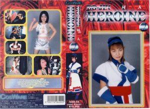 GDO-02 Heroine Dojin 02 Reimi Wakana, Jun Miyazawa